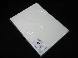 画像1: 半紙 大山 (100枚ポリ入)
