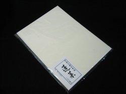 画像1: 半紙 蓬莱 (100枚ポリ入)