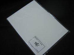 画像1: 半紙 葵 (100枚ポリ入)