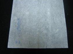 画像1: 手漉水墨画用紙 No.1薄口 全紙