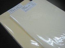 画像3: 【枯紙】楮紙 茅漉き紙 未晒し 半切 (10枚パック入)