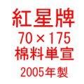 紅星牌 70cm×175cm 棉料単宣 2005年製 (50枚入)