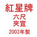紅星牌 六尺 夾宣 2003年製 (100枚入)