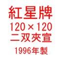 紅星牌 120cm×120cm 二双夾宣 1996年製 (50枚入)