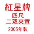 紅星牌 四尺 二双夾宣 2005年製 (50枚入)