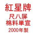 紅星牌 尺八屏 棉料単宣 2000年製 (50枚入)