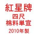 紅星牌 四尺 棉料単宣 2010年製 (100枚入)