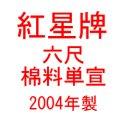 紅星牌 六尺 棉料単宣 2004年製 (100枚入)
