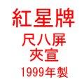 紅星牌 尺八屏 夾宣 1999年製 (50枚入)