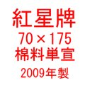 紅星牌 70cm×175cm 棉料単宣 2009年製 (50枚入)