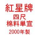 紅星牌 四尺 棉料単宣 2000年製 (100枚入)