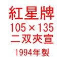 紅星牌 105cm×135cm 二双夾宣 1994年製 (50枚入)