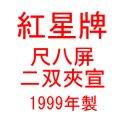 紅星牌 尺八屏 二双夾宣 1999年製 (50枚入)