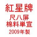 紅星牌 尺八屏 棉料単宣 2009年製 (50枚入)
