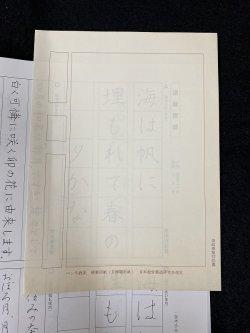 画像2: ペン字用紙 ペン字D(10冊)