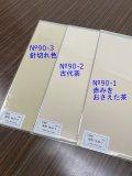 【40%OFF】楮紙 No.90-2 古代茶 半懐紙 (20枚入)