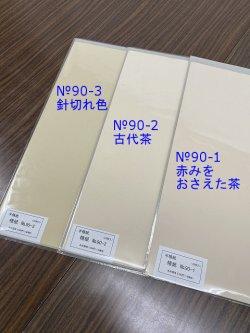 画像1: 【40%OFF】楮紙 No.90-1 赤みをおさえた茶 半懐紙 (20枚入)