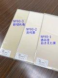 【40%OFF】楮紙 No.90-3 針切れ色 半懐紙 (20枚入)
