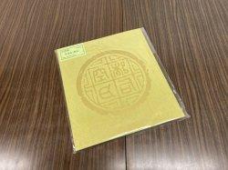 画像1: 【40%OFF】大色紙 瓦当紋(緑丸) (10枚入)