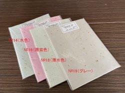 画像3: 中国本画仙紙 金振 薄水色 巾約33cm (20枚入)