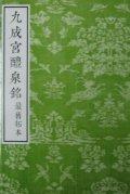 書籍 九成宮醴泉銘 最旧拓本 清雅堂