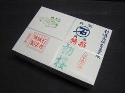 画像1: 半紙 初桜 (1000枚入)