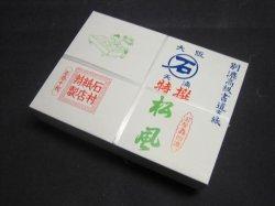 画像1: 半紙 松風 (1000枚入)