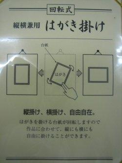 画像3: 回転式縦横兼用はがき掛 ツートン 茶+藤